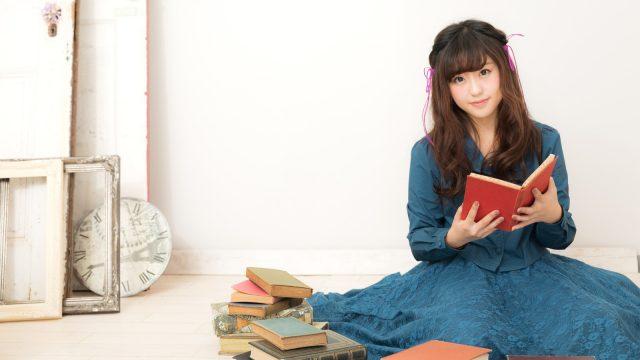 オタク女子 読書