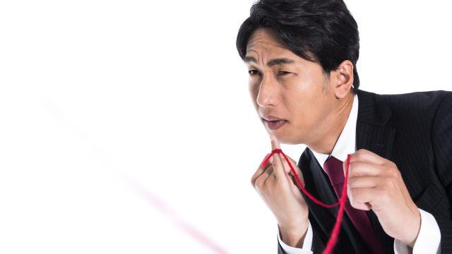 赤い糸を手繰り寄せる